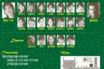 タイプスプロデュース公演「夏の夜の夢」、いよいよ5月25日(金)から上演!