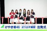けやき坂46(ひらがなけやき)、デビューアルバム「走り出す瞬間」店着日に「今からお店行って来ます!」けやき坂46出発式!