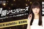 新川優愛、ドラマ『星屑リベンジャーズ』で主演決定!男性アイドルをプロデュース!?「ワクワクしています」とのコメント到着!