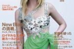ハリウッド女優・エル・ファニング、『VOGUE JAPAN』11月号の表紙に初登場!