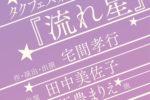 飯豊まりえ、舞台初出演決定!タクフェス第7弾 『流れ星』!