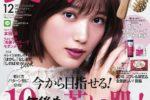 本田翼、『美的』の表紙に初登場!チャーミングな表現! 美肌の秘訣を初公開!