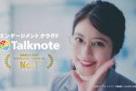 今田美桜、「Talknote」のイメージキャラクターに就任!新CMにて、日本一可愛い秘書を演じ、博多弁でアピール!