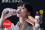 綾瀬はるか、豪快な食べっぷり、飲みっぷり披露!「コカ・コーラ プラス」新CM完成!