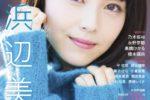 浜辺美波、バレンタインを全力妄想!「CM NOW Vol.197」2月9日発売!