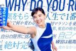 """大村のえみ、4代目ポカリガールとして東京マラソンのランナーを応援!ポカリスウェット・WEBムービー""""東京サプライ少女2019 Why do you run?""""篇 公開!"""