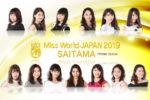 「ミス・ワールド・ジャパン2019」埼玉大会ファイナリスト決定!