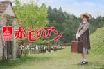 田中れいな主演・ミュージカル「赤毛のアン」新CM、5月27日から全国でオンエア!