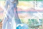 中条あやみ、アニメCMの声優に!JR西日本CM『夏列車 いっしょに見る夏 帰る夏』公開!