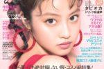 今田美桜、ViVi 表紙に登場! ネコのバニラちゃんと誌面で共演!