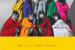 Chu-Z、タワーレコード渋谷店とのコラボポスター決定!ニューシングル「ばりばりんりん」発売記念!