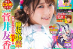 菅井友香(欅坂46)、『週刊少年チャンピオン』表紙と巻頭グラビアに登場!