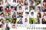 女子大生モデルコンテスト「MODECON FES 2019」35名のファイナリストが決定!