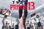 堀田真由の理性が崩壊する!映画『プリズン13』特報映像&ポスター公開!