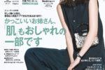 飯豊まりえ「Oggi」初のソロ表紙に!専属モデル起用4か月で異例の早さ