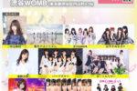 香港を拠点にした人気イベント『TALE』が初来日!渋谷で8月28日開催!13組のアイドルが出演!