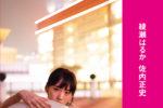 綾瀬はるか、世界を食べ尽くすビッグプロジェクト『ハルカノイセカイ』始動!第1弾は、台湾編