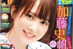 日向坂46のビジュアルエース・加藤史帆、「週刊少年チャンピオン」の表紙&巻頭飾る!秋の温泉旅行がテーマ♪