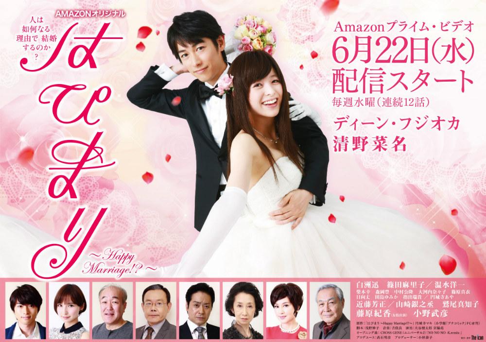 『はぴまり~Happy Marriage!?~』ディーン・フジオカ 清野菜名