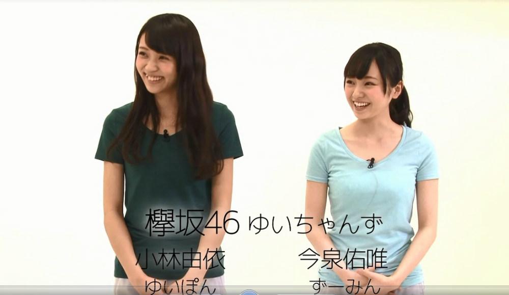 欅坂46・ゆいちゃんず(今泉佑唯・小林由依)