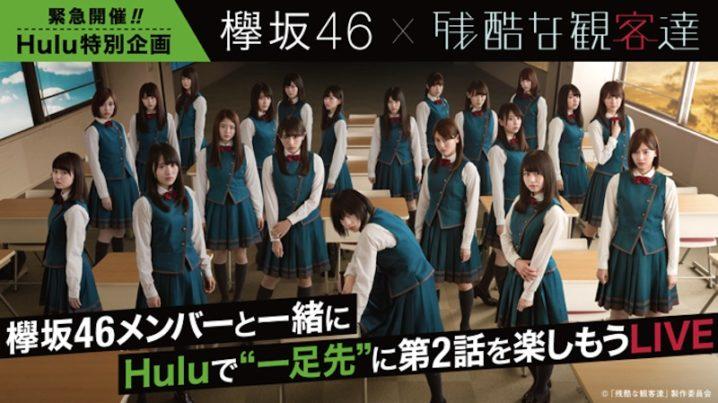 欅坂46主演連続ドラマ 残酷な観客達