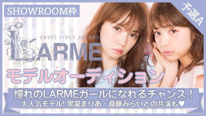 LARME & SHOWROOMのオーディション企画