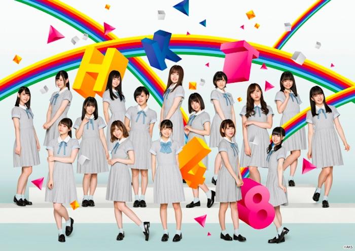 HKT48ニューシングル「キスは待つしかないのでしょうか?」