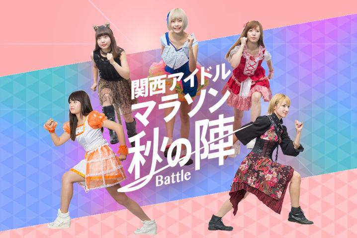 関西を代表するアイドルグループが大阪マラソン