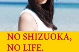 水谷果穂×タワーレコード静岡店『NO SHIZUOKA, NO LIFE.』ポスター