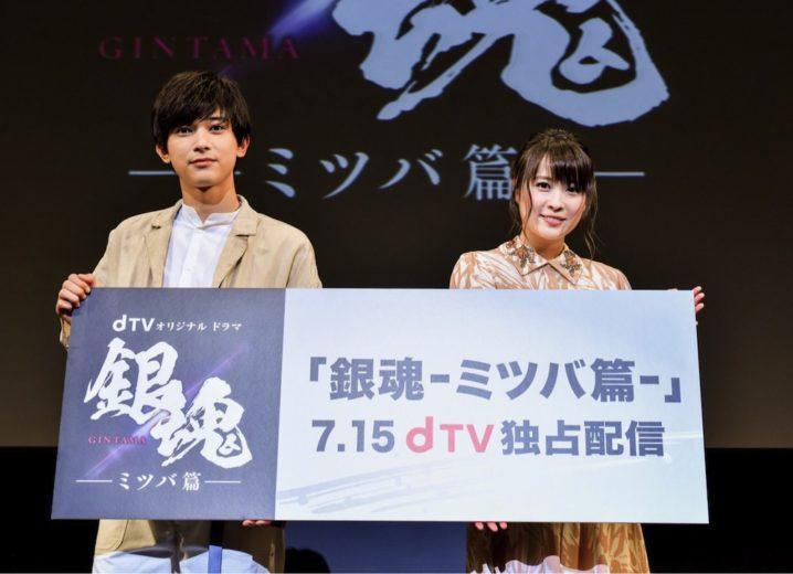 北乃きい、吉沢亮 dTVオリジナルドラマ『銀魂-ミツバ篇-』プレミアム先行試写会