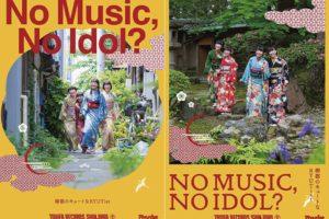 RYUTist、タワーレコード新宿店のアイドル企画「NO MUSIC, NO IDOL?」