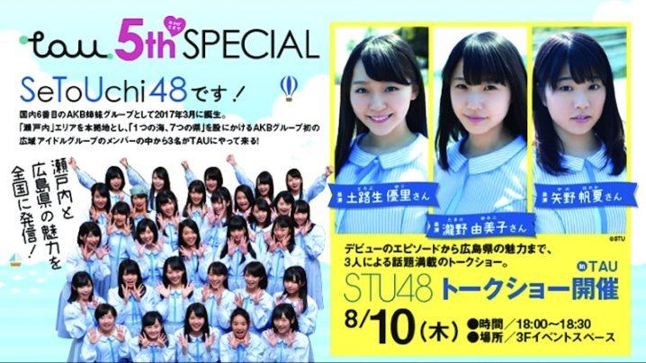 STU48、ひろしまブランドショップTAUでトークショー