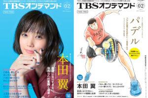 女優・本田翼×漫画家・高橋陽一、「TBSオンデマンド」情報誌 W表紙