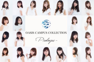 「OASIS Campus Collection 2017」のファイナリスト30人