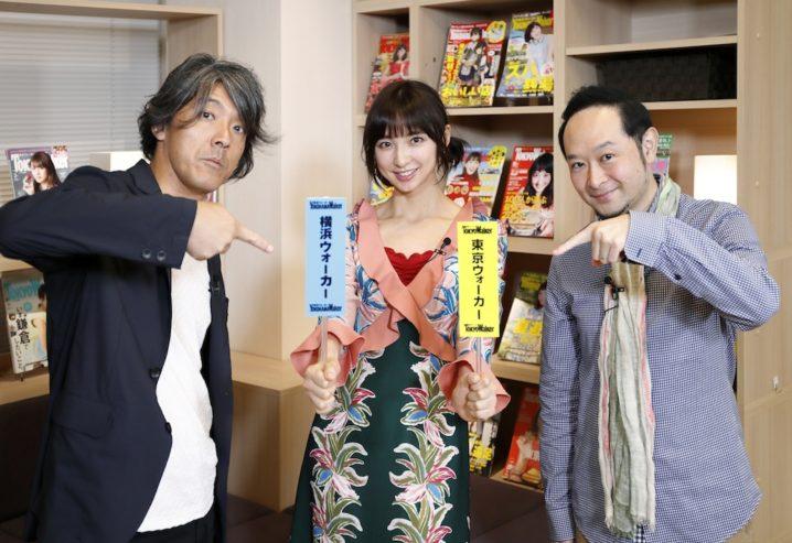 篠田麻里子 東京・横浜TV Walker