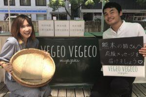 紗栄子、ベジオベジコと熊本地震復興支援