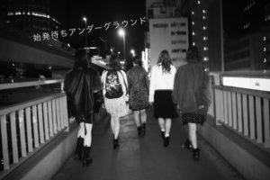 渋谷で終電を逃しちゃったアイドル『始発待ちアンダーグラウンド』