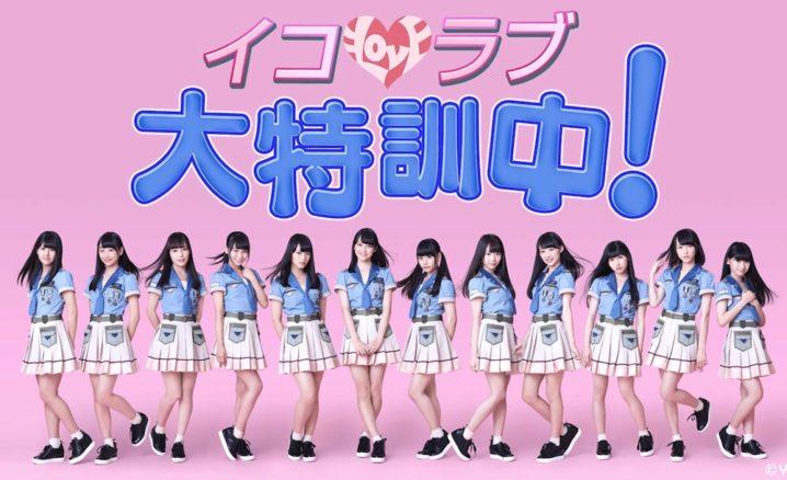 指原莉乃プロデュース アイドル「=LOVE」、初のレギュラー番組 「イコラブ大特訓中!」