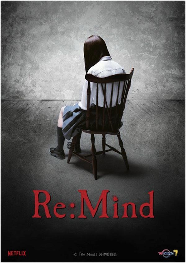 けやき坂46、主演ドラマ『Re:Mind』