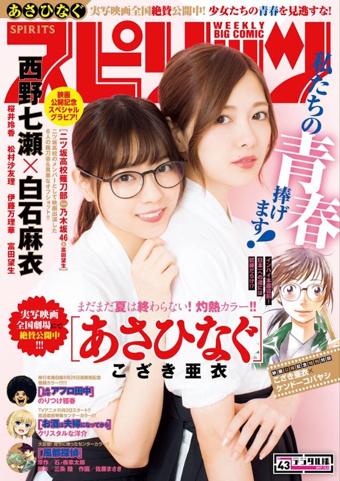乃木坂46グラビア増量】ビッグコミックスピリッツ43号表紙