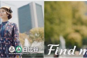 石原さとみ出演!東京メトロ「Find my Tokyo.」