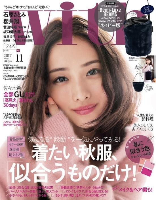 石原さとみ(女優)with 表紙