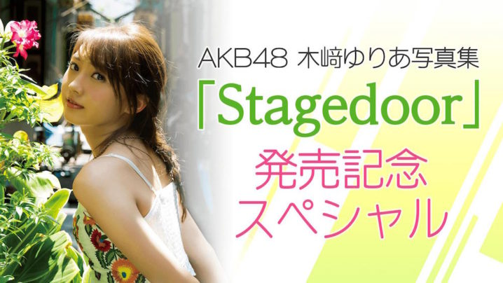 AKB48・木﨑ゆりあ、写真集「Stagedoor」発売記念!SHOWROOM特番