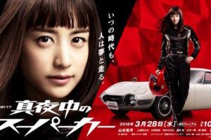 山本美月、愛知発のドラマ『真夜中のスーパーカー』