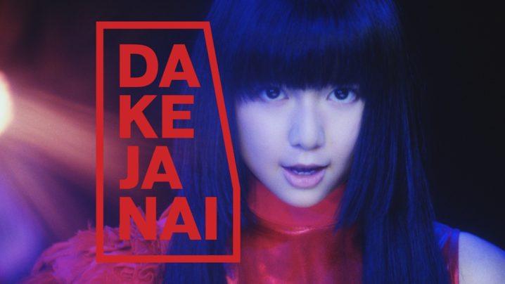 上白石萌歌・テイジン「DAKE JA NAI」シリーズ新CM