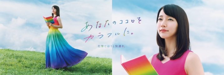 吉岡里帆・DIC株式会社の企業ブランドCM