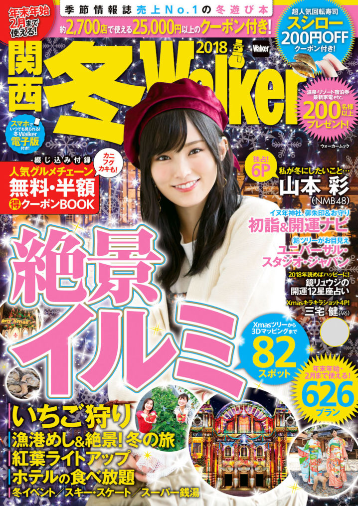 山本彩「関西冬Walker 2018」表紙