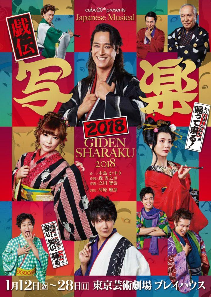 Japanese Musical『戯伝写楽 2018』のメインビジュアル(中川翔子)
