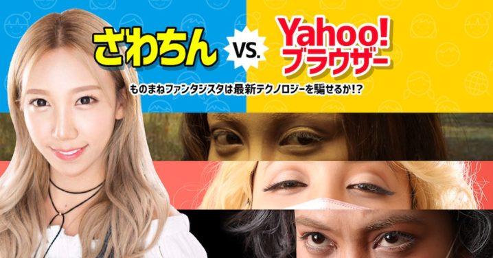 ざわちん、メイク・Yahoo! JAPANの検索テクノロジー