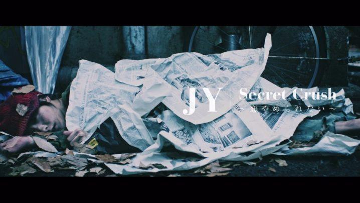 JY(=知英)、映画「リベンジgirl」主題歌『Secret Crush ~恋やめられない~』MV